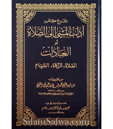 Charh Adab al-Machi ila Salat - Muhammad ibn Ibrahim