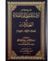 Sharh Adab al-Mashi ila Salat - Muhammad ibn Ibrahim