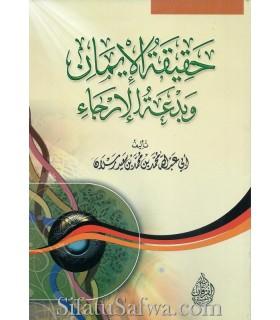 Haqiqatul-Iman wa Bid'atul-Irjae - Shayikh Raslan (100% harakat)