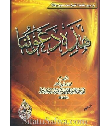 Ceci est notre Da'wah - Cheikh Raslan (100% harakat)
