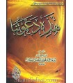 It is our Da'wah - Shayikh Raslan (100% harakat)