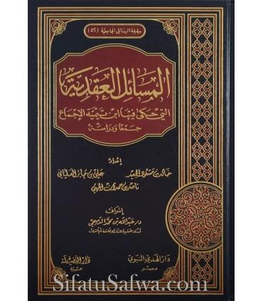 Sujets de Aqida dont ibn Taymiya a rapporté le consensus