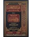Rebuttal Ibn Jarjis + Dawbit Takfir - Abdellatif Aal Sheikh