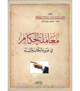 Mou'amalat ul-Houkkam - Ibn Barjas (harakat)