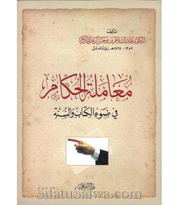 Mu'aamalat ul-Hukkaam - Ibn Barjas (harakat)