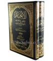 Al-Ijaz fima Ikhtalaf fihi al-Albani wa ibn Uthaymin wa ibn Baz