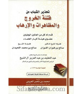 Fitna al-Khurooj wal Mudhaaharaat wal Irhaab (foreword Al-Fawzan, al-Luhaydan)