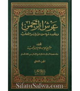 'Arch ar-Rahman li Cheikh al-Islam ibn Taymiya