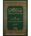 'Arch ar-Rahman li Shaykh al-Islam ibn Taymiyyah
