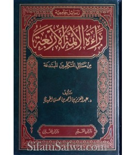 Disavowal of 4 Imams from Innovations of the Mutakallimin