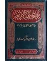 Désaveu des 4 Imams des Innovations des Mutakallimin