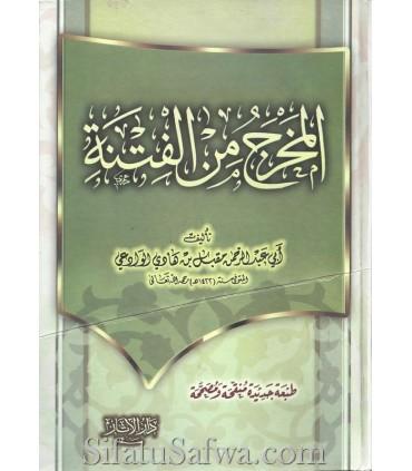 Al-Makhraj min al-Fitnah - cheikh Mouqbil al-Wadi'i