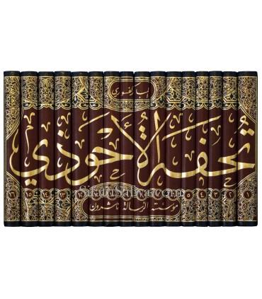 Tuhfatul-Ahwadhi bi charh Jami' at-Tirmidhi