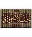 Tuhfatul-Ahwadhi bi charh Jami' at-Tirmidhi (10 vol.)