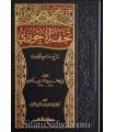 Tuhfatul-Ahwadhee bi sharh Jaami' at-Tirmidhee