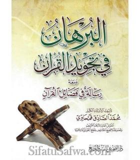 Al-Burhan fit-Tadjwid al-Quraan - D. Qamhaawi
