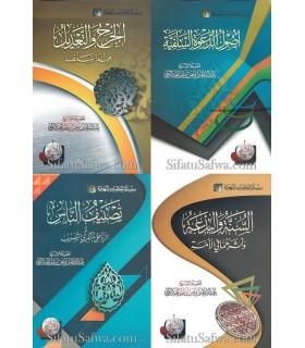Pack ibn Barjas : As-Salafiyah wal-Jarh wat Ta'dil