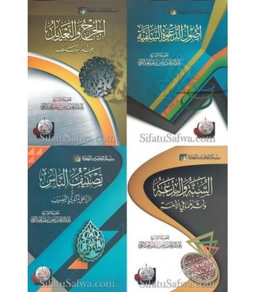 Pack ibn Barjas : As-Salafiyyah wal-Jarh wat Ta'dil