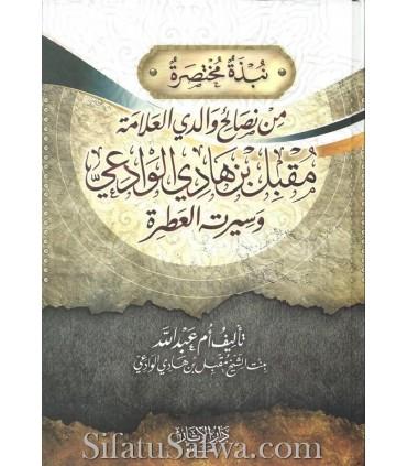 Quelques Conseils de mon père, al-'Allamah Moqbil ibn Hadi al-Wadi'i
