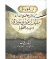 Some advices from my father, al-'Allamah Muqbil ibn Hadi al-Wadi'i