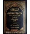 As-Sayf al-Mujazzam - Rad 'alal Khawarij wal-Bughat (1070H)