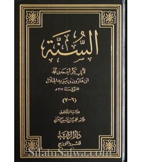 As-Sounnah de l'imam al-Khallal (311H)