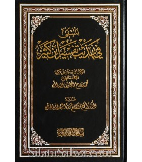 Summary Tafsir ibn Kathir (recommended by al-Uthaymeen)