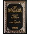 Summary Tafsir ibn Kathir (recommended by al-Uthaymeen)