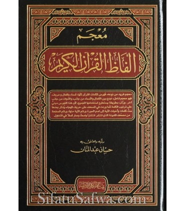 Mu'jam Alfadh al-Quran al-Karim