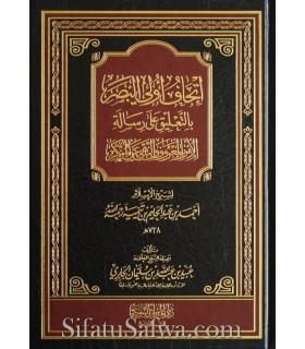 Ta'liq ala Risala al Amr bil-Ma'ruf li ibn Taymiya - Ubayd al-Jabiri