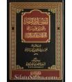 Ta'liq ala Risala al Amr bil-Marouf li ibn Taymiya - Ubayd al-Jabiri