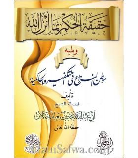 Haqiqat ul-Hukm bima Anzala Allah - Raslan (100% harakat)