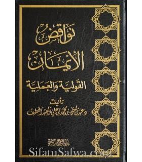 Nawaqid al-Iman al-Qawliya wal-'Amaliyah - AbdelAziz Al-Abdellatif