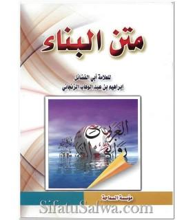 Matn al-Binae fi Sarf (harakat)