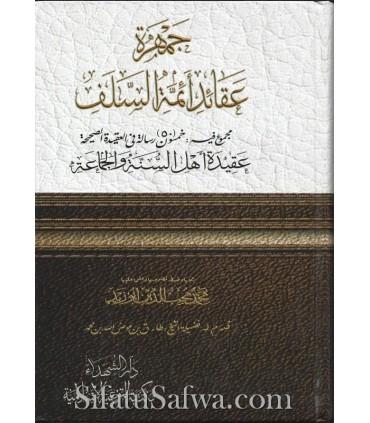 Jamhara Aqaaid as-Salaf (50 risala fi Aqidati Salaf) 100% harakat