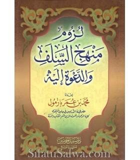L'obligation de la voie des Salaf et d'y appeler - Muhammad Bazmoul (harakat)