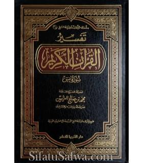 Tafsir Sourate Ya-Sin - cheikh al-Uthaymin