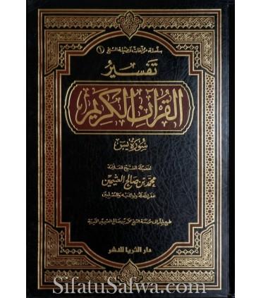 Tafseer Surat Yaa-Seen - shaykh al-Uthaymin