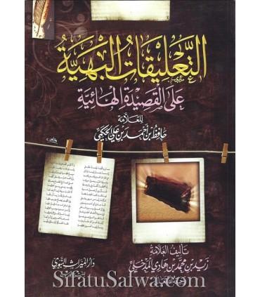 At-Ta'liqat al-Bahiyah alal Qasidah al-ha-iyah lil Hakami - Zayd al-Madkhali