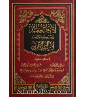 Collection of 4 risala on La Ilaha Illa Allah (Fawzan, Jabiri, Zayd, Rabi')