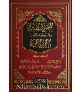 Recueil de 4 risala sur La Ilaha Illa Allah (Fawzan, Jabiri, Zayd, Rabi')