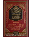 Collection of 4 risala on La Ilaha Illa Allah (Fawzan, Jabiri, Zayd, Rabi')