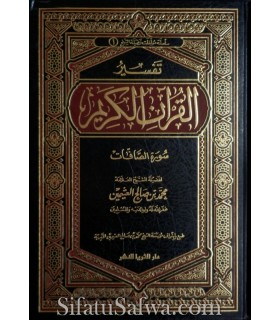 Tafsir Sourate as-Saaffaat - cheikh al-Uthaymin