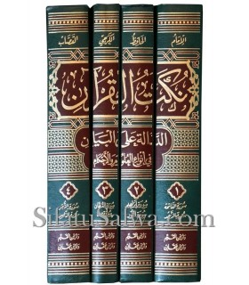 Nukat al-Quran par Al Qassab (360H) - 4 volumes