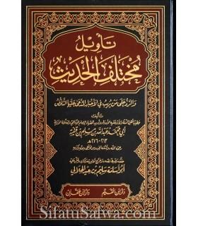 Ta-wil Moukhtalaf il-Hadith - Ibn Qoutayba (276H)
