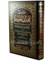 Ta-weel Mukhtalaf il-Hadeeth - Ibn Qutaybah (276H)