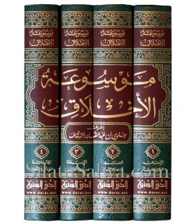Mawsu'ah al-Akhlaq - Encyclopedia of good behavior (4 volumes)