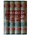 Mawsou'ah al-Akhlaq - Encyclopédie du bon comportement (4 volumes)