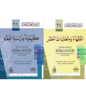 2 risala sur le Fiqh et le Fuqaha - Saleh Aal Cheikh
