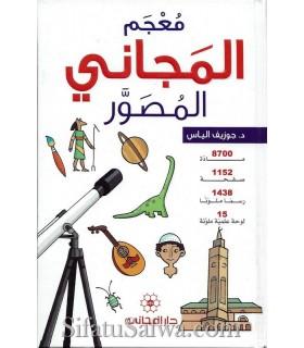 Dictionnaire illustré pour enfant (Mou'jam al-Majani)